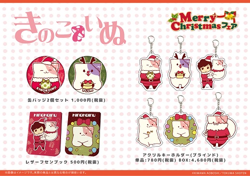 【POP-イベント】「きのこいぬ(クリスマス)」Twitter