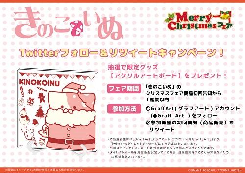 【特典POP】「きのこいぬ(クリスマス)」04_B-01修正版