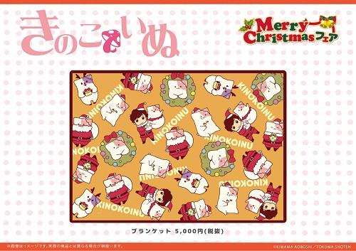 【POP-イベント】「きのこいぬ(クリスマス)」02-01TW