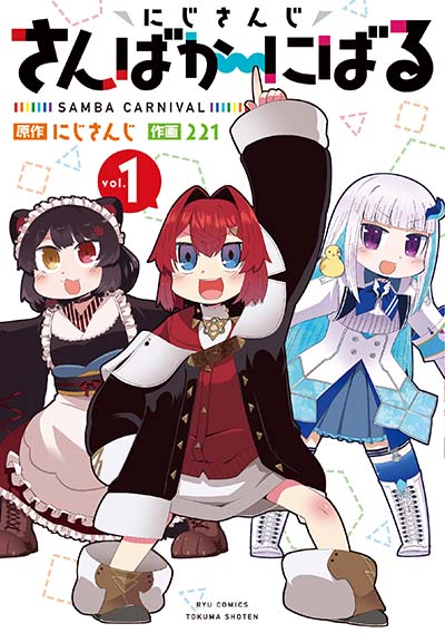 RC_sanbaka_01_Cover_h-ol