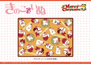 【POP-イベント】「きのこいぬ(クリスマス)」02-01